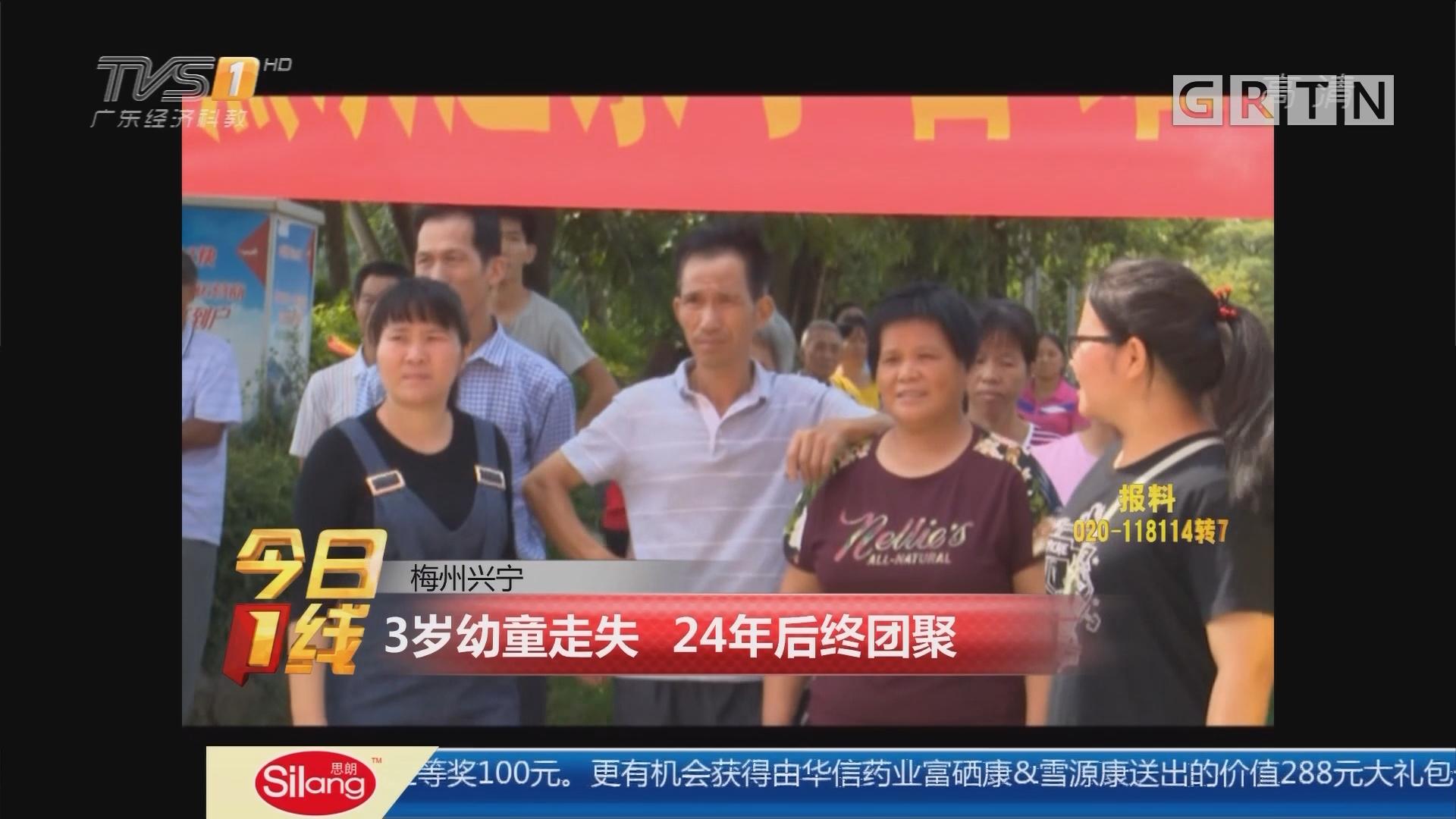 梅州兴宁:3岁幼童走失 24年后终团聚