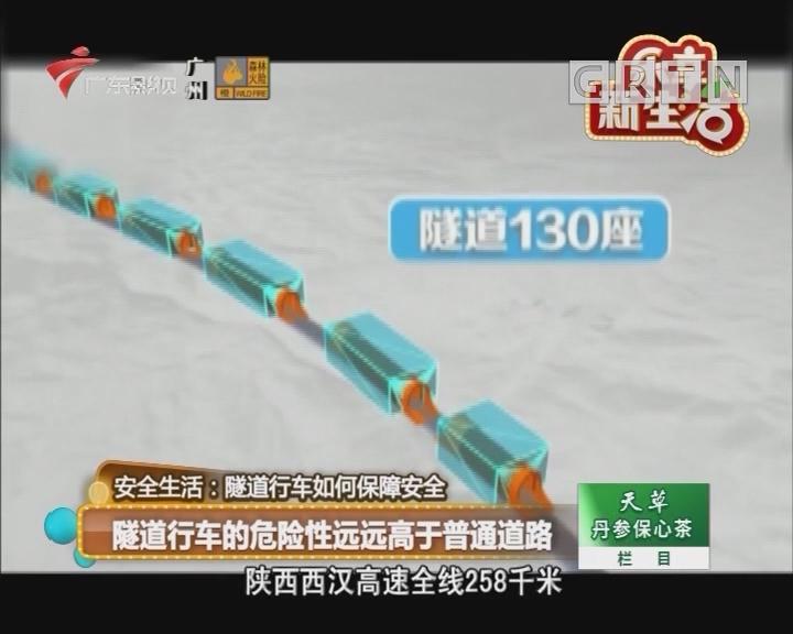安全生活:隧道行车如何保障安全 隧道行车的危险性远远高于普通道路