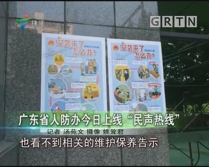 """广东省人防办今日上线""""民声热线"""""""