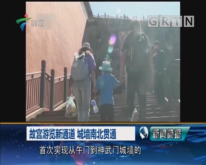 故宫游览新通道 城墙南北贯通