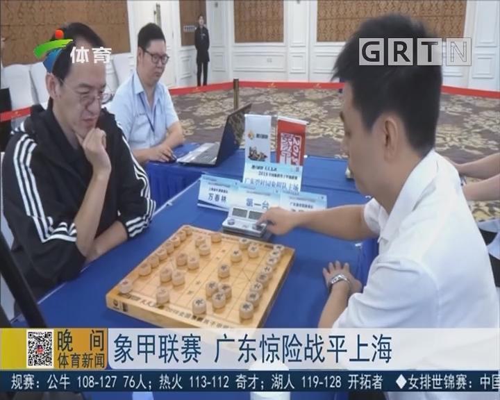 象甲联赛 广东惊险战平上海