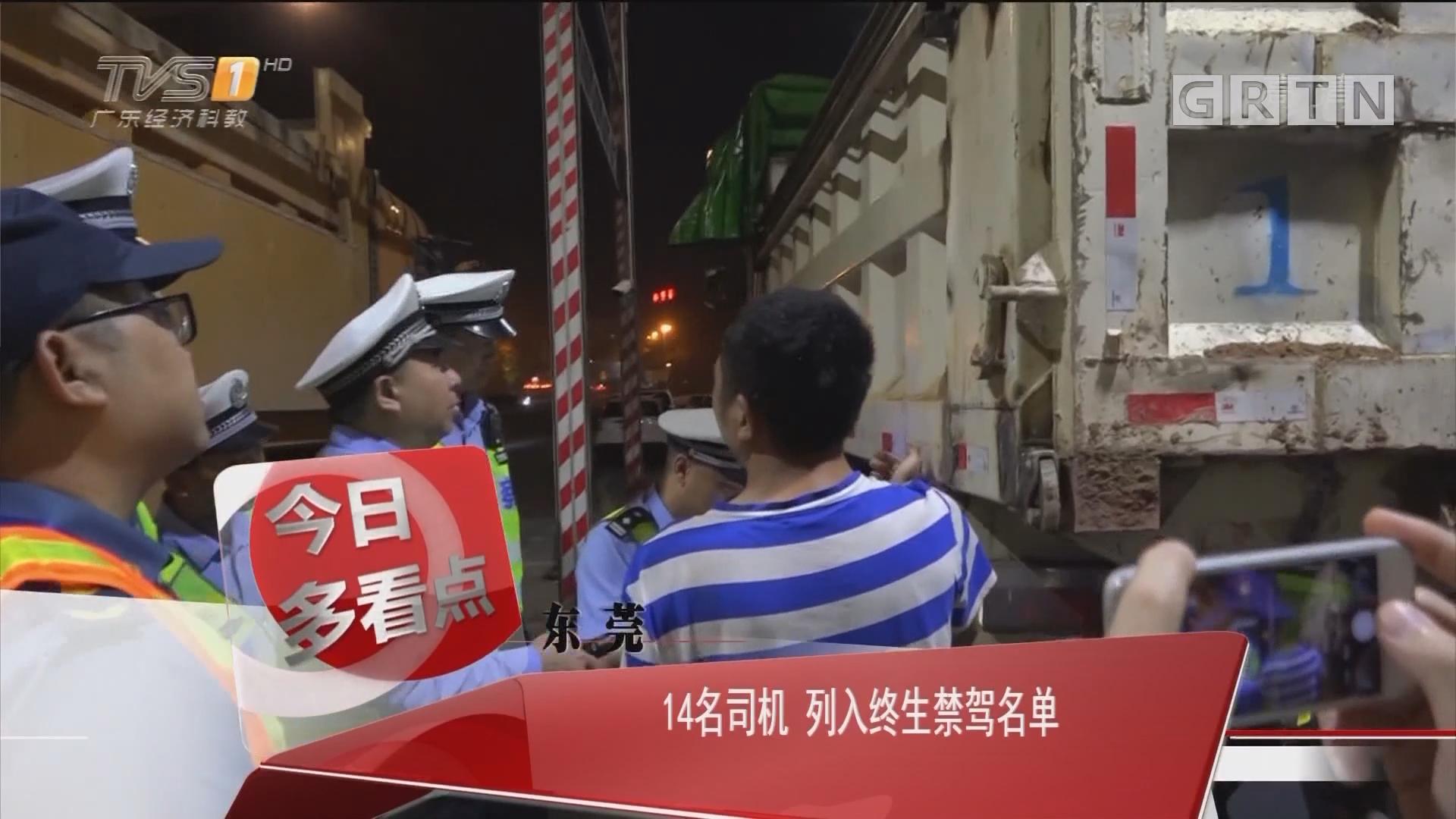 东莞:14名司机 列入终生禁驾名单