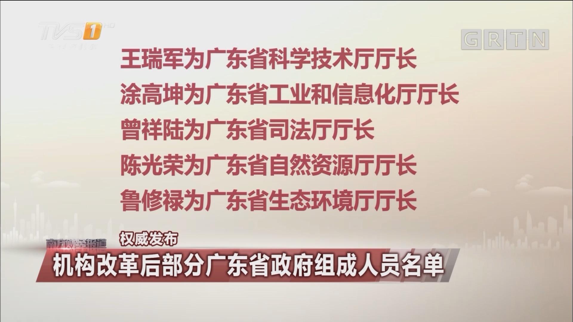机构改革后部分广东省政府组成人员名单