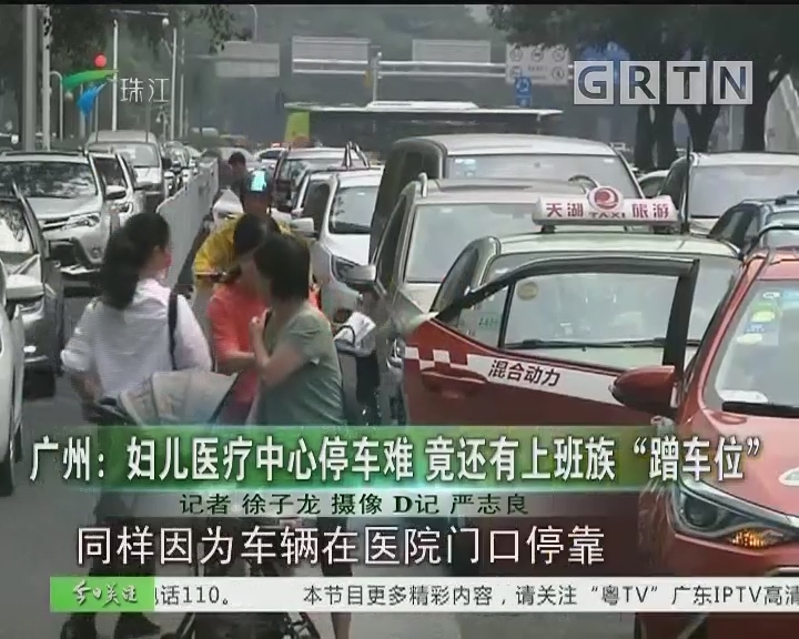 """广州:妇儿医疗中心停车难 竟还有上班族""""蹭车位"""""""
