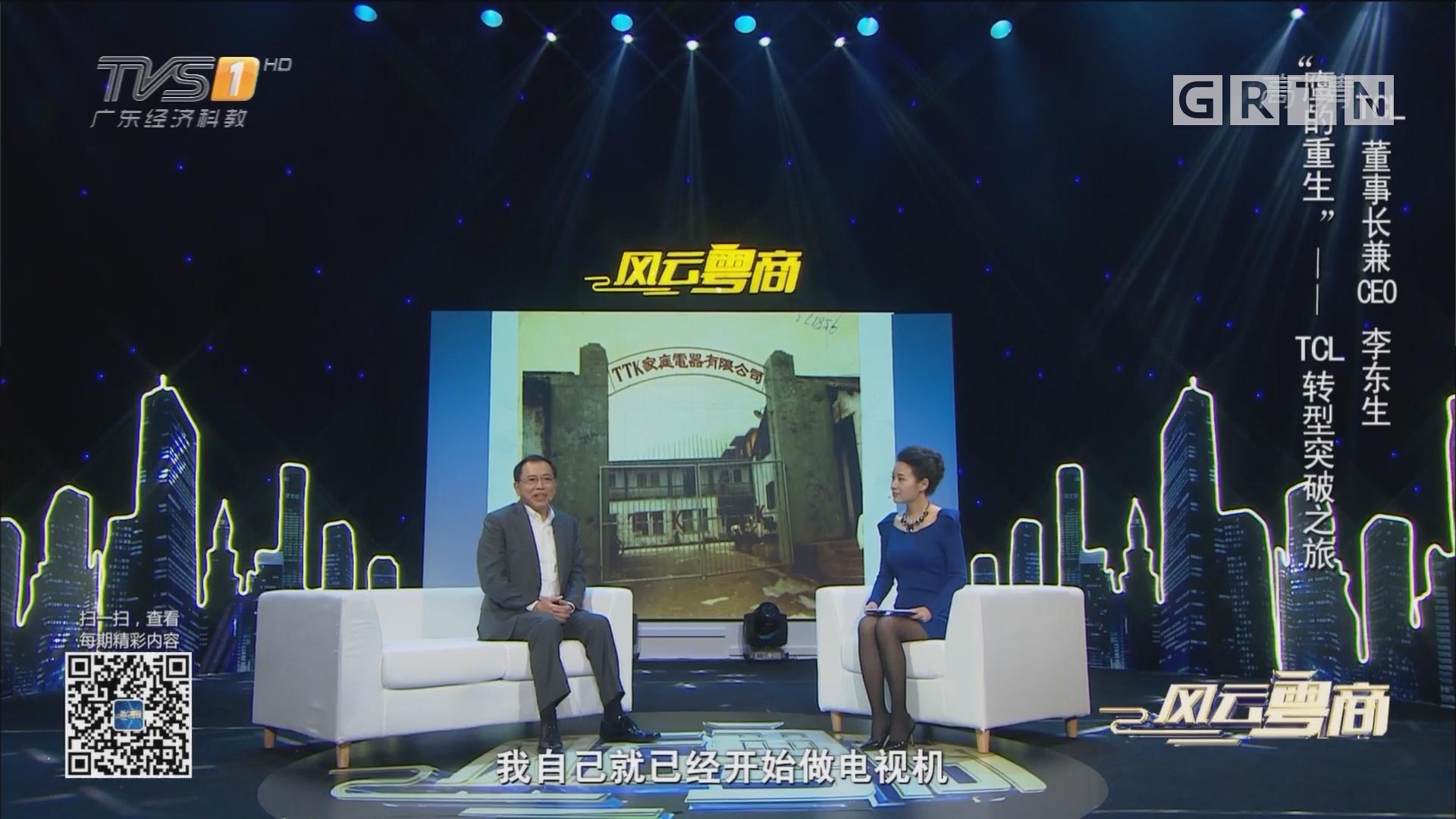 """[HD][2018-10-06]风云粤商:TCL董事长兼CEO 李东生 """"鹰的重生""""——TCL转型突破之旅"""