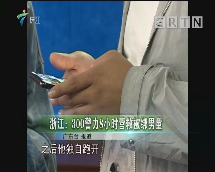 浙江:300警力8小时营救被绑男童