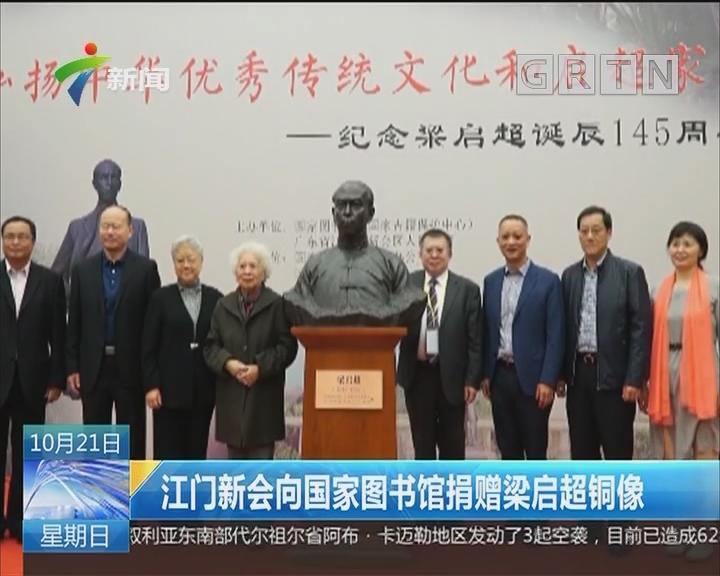 江门新会向国家图书馆捐赠梁启超铜像