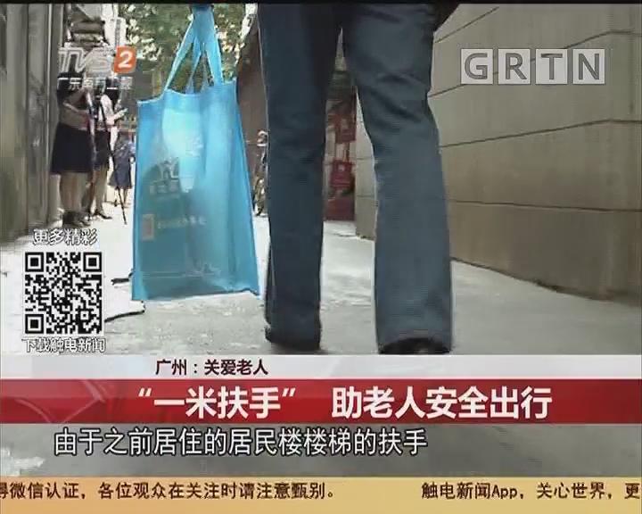 """广州:关爱老人 """"一米扶手"""" 助老人安全出行"""