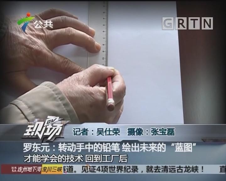 """罗东元:转动手中的铅笔 绘出未来的""""蓝图"""""""