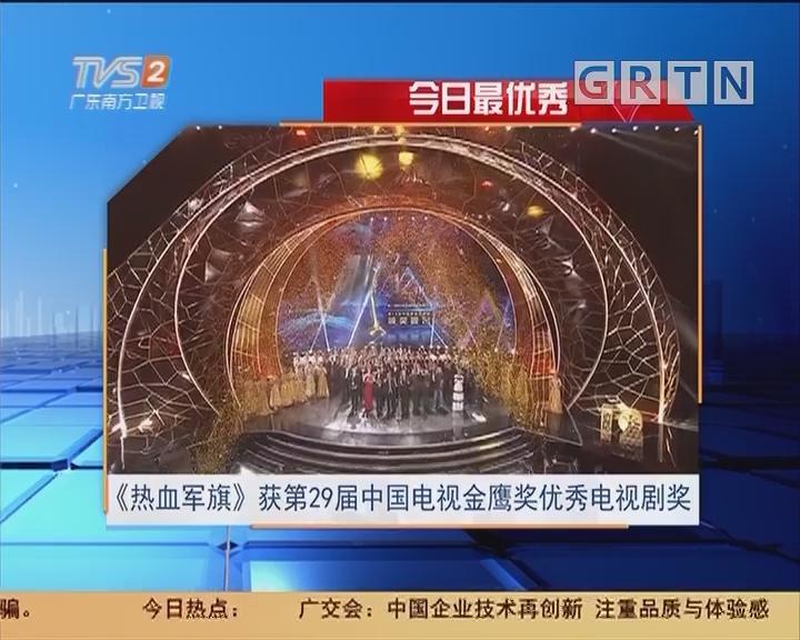 今日最优秀:《热血军旗》获第29届中国电视金鹰奖优秀电视剧奖