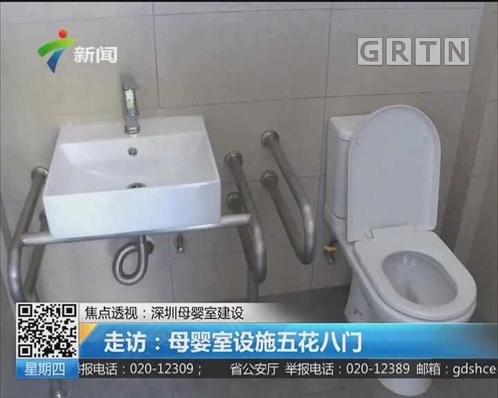 焦点透视:深圳母婴室建设 走访:母婴室设施五花八门