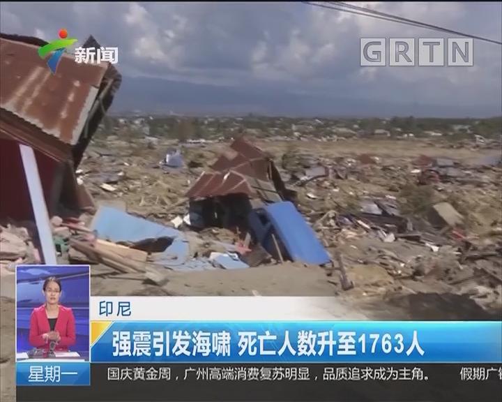 印尼:强震引发海啸 死亡人数升至1763人