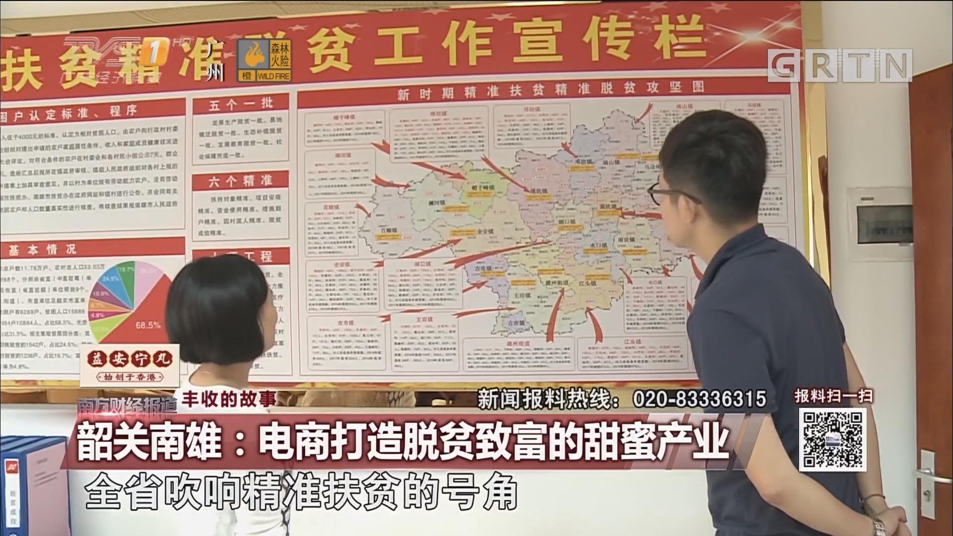 丰收的故事 韶关南雄:电商打造脱贫致富的甜蜜产业(一)