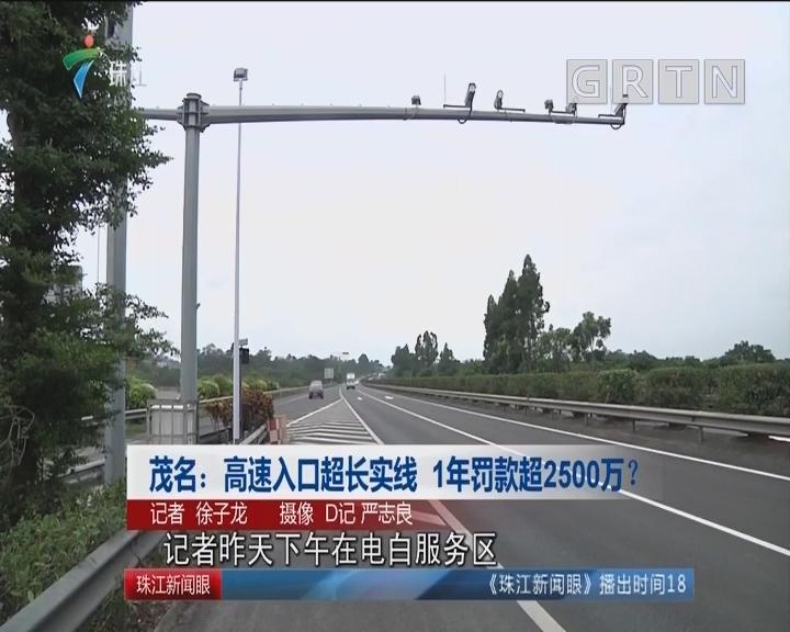 茂名:高速入口超长实线 1年罚款超2500万?