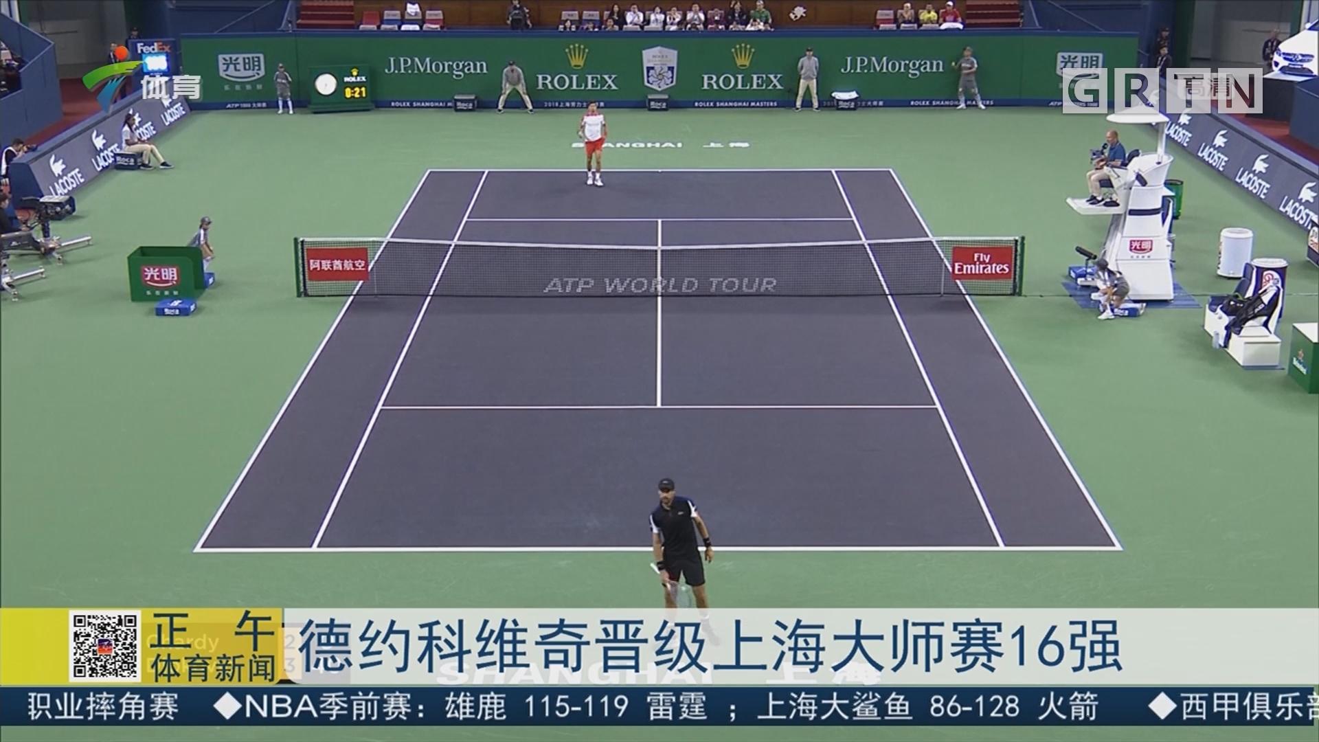 德约科维奇晋级上海大师赛16强