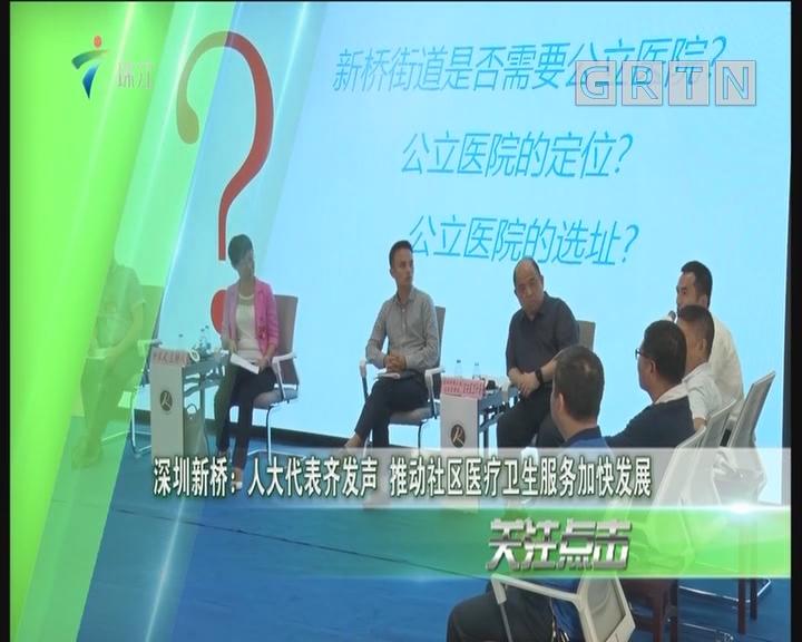 深圳新桥:人大代表齐发声 推动社区医疗卫生服务加快发展