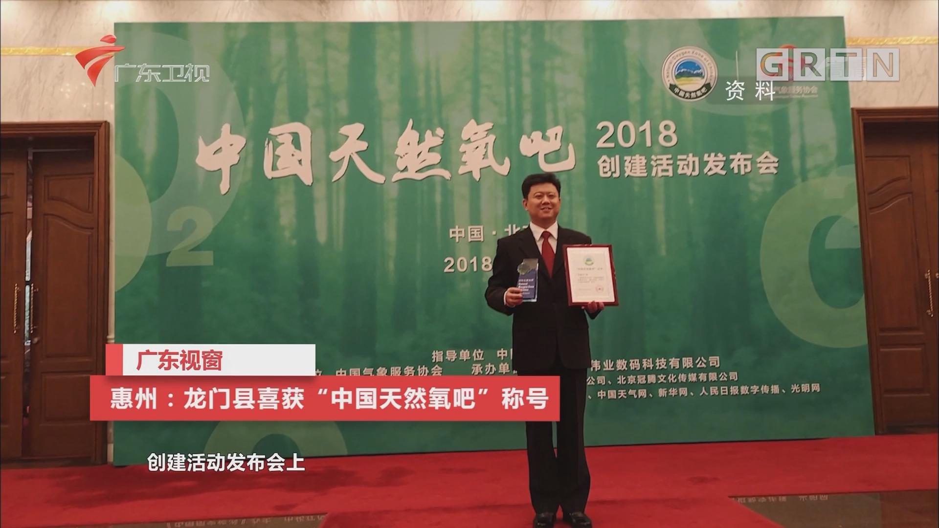 """惠州:龙门县喜获""""中国天然氧吧""""称号"""
