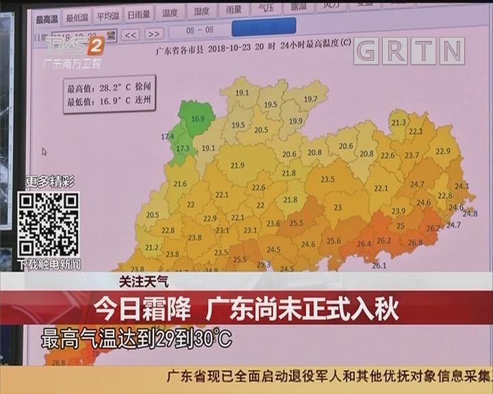 关注天气:今日霜降 广东尚未正式入秋