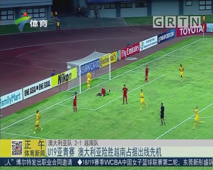 U19亚青赛 澳大利亚险胜越南占据出线先机