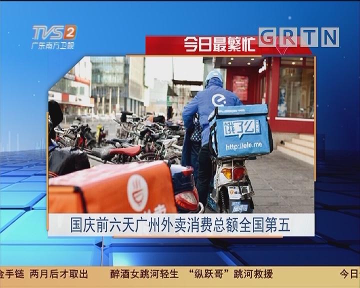 今日最繁忙:国庆前六天广州外卖消费总额全国第五