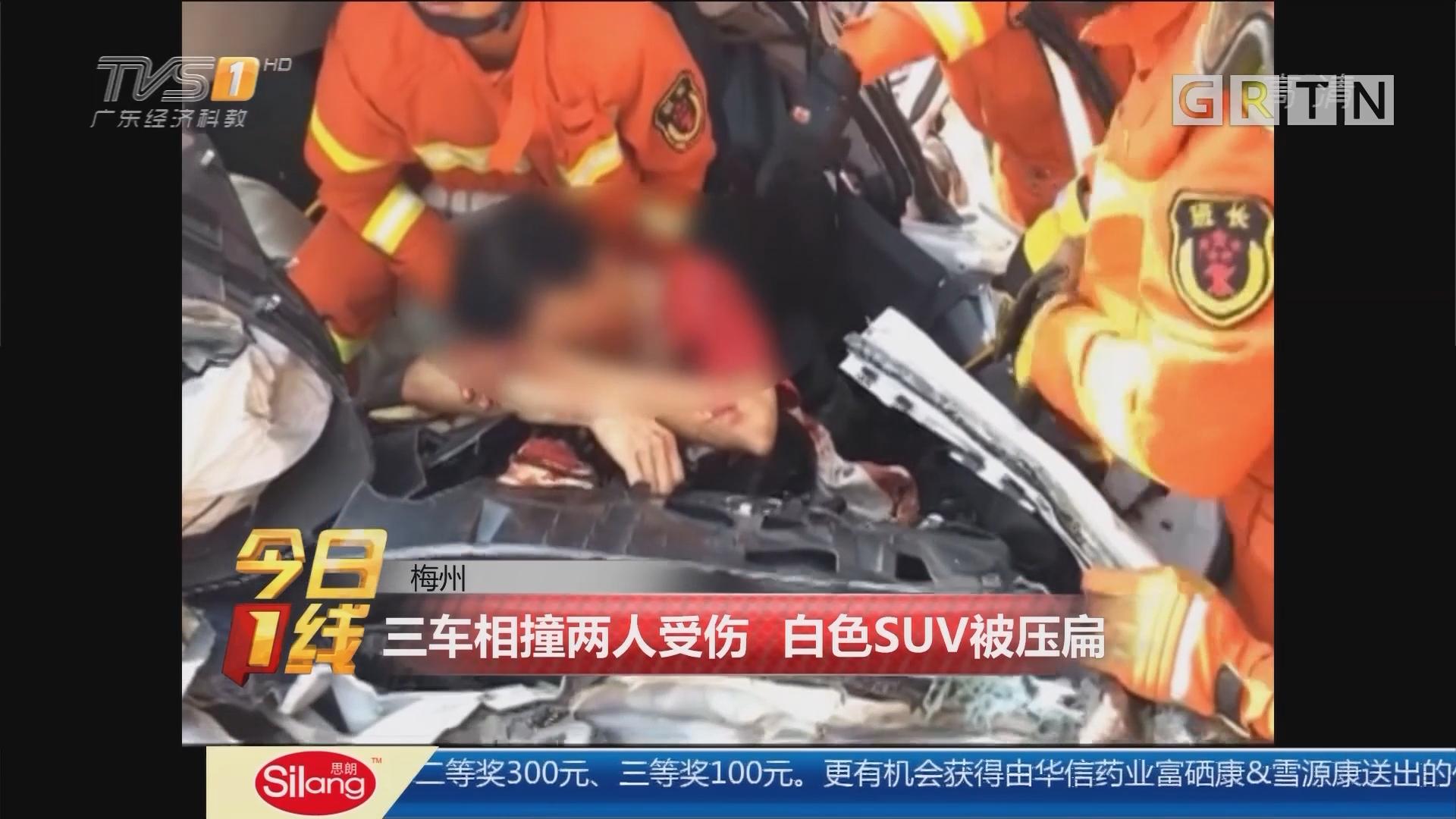 梅州:三车相撞两人受伤 白色SUV被压扁