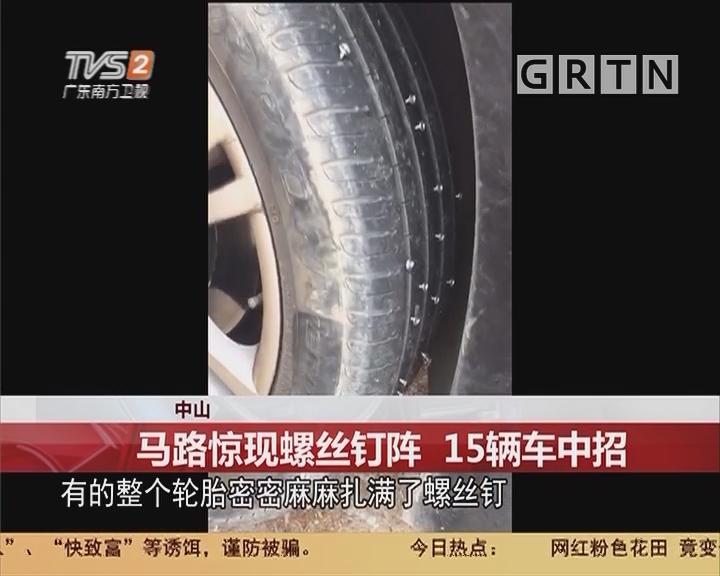 中山:马路惊现螺丝钉阵 15辆车中招