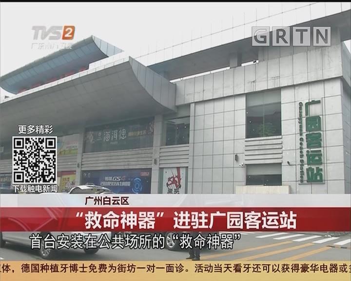 """广州白云区:""""救命神器""""进驻广园客运站"""