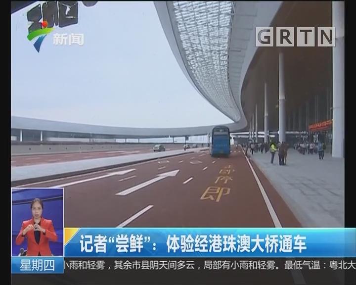 """记者""""尝鲜"""":体验经港珠澳大桥通车"""