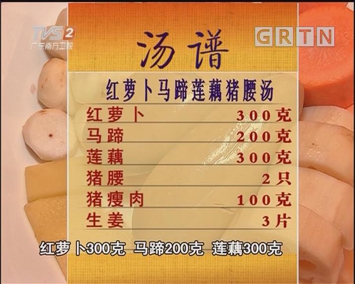 红萝卜马蹄莲藕猪腰汤