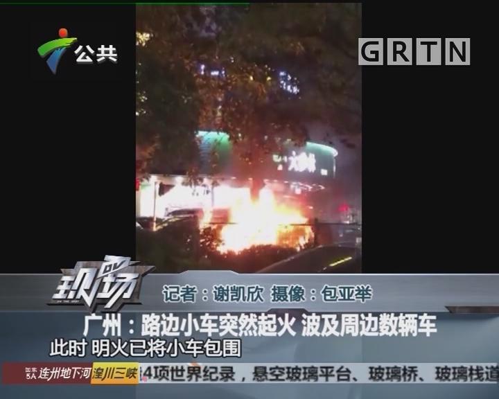 广州:路边小车突然起火 波及周边数辆车