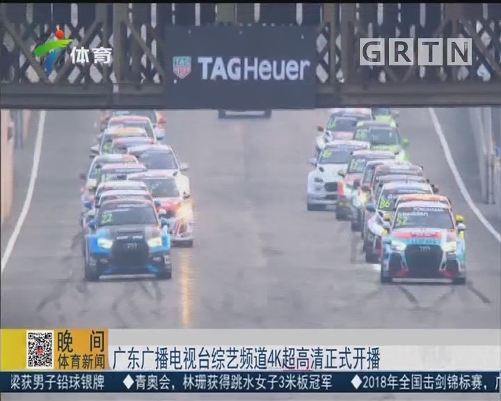 广东广播电视台综艺频道4K超高清正式开播