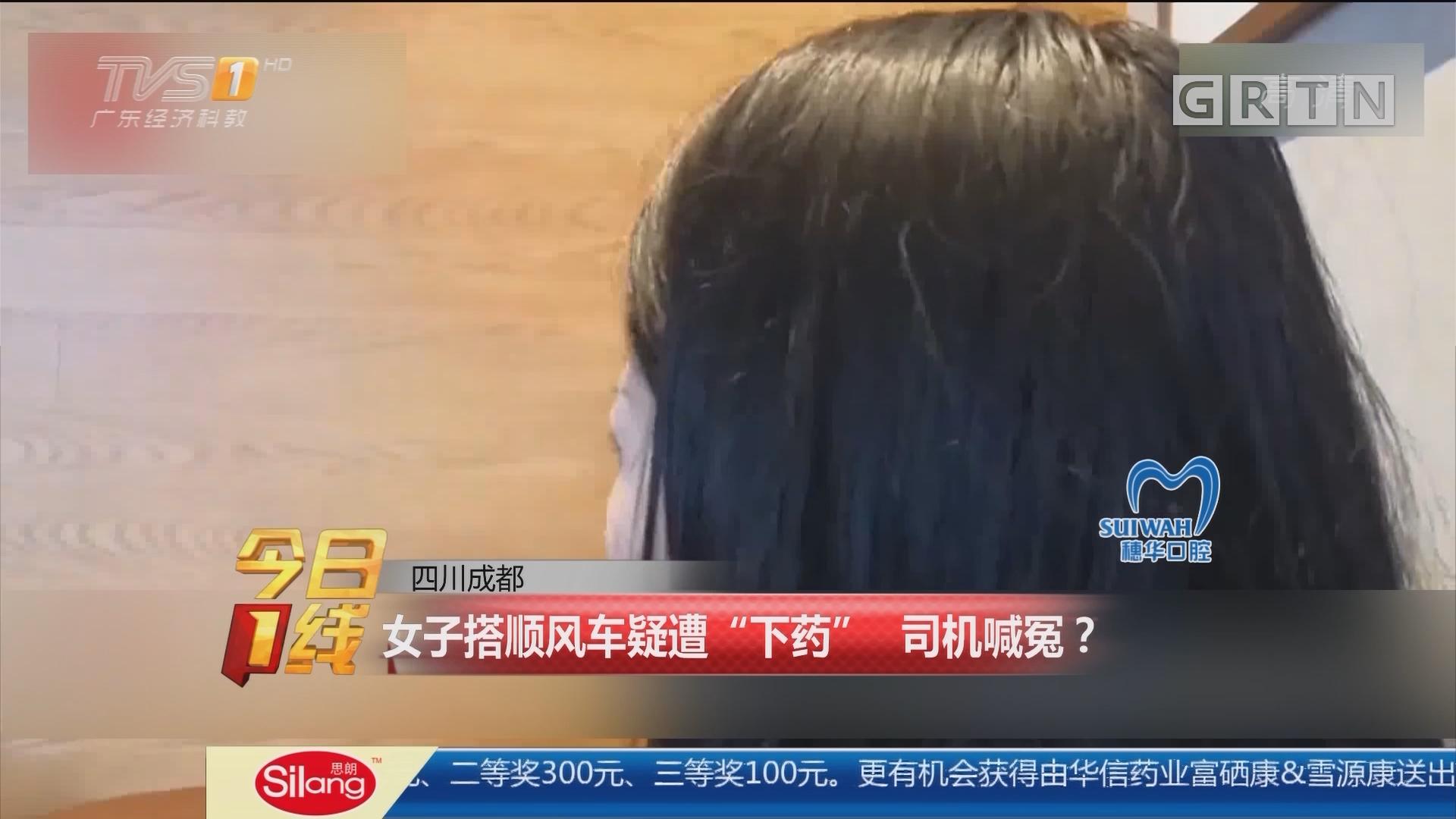 """四川成都:女子搭顺风车疑遭""""下药"""" 司机喊冤?"""