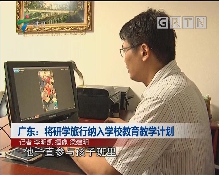 广东:将研学旅行纳入学校教育教学计划