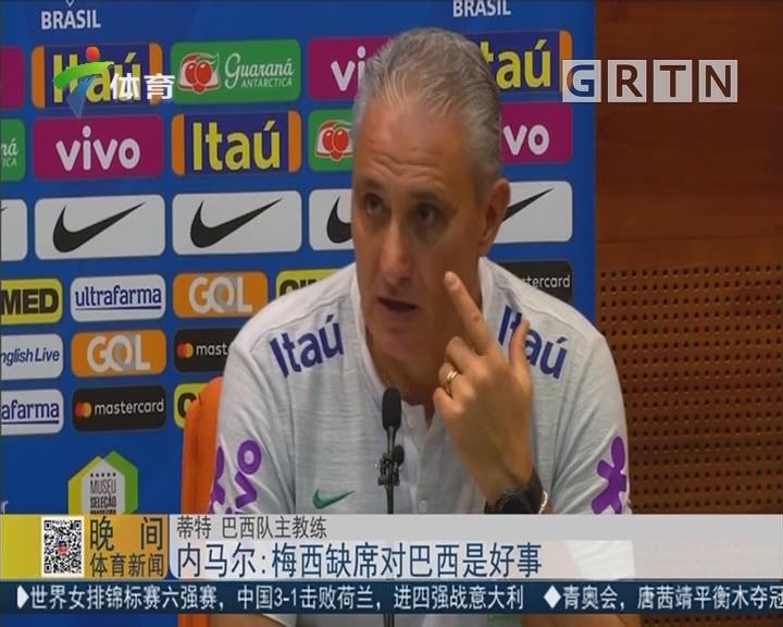 内马尔:梅西缺席对巴西是好事