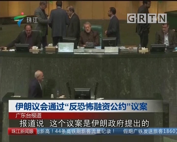 """伊朗議會通過""""反恐怖融資公約""""議案"""