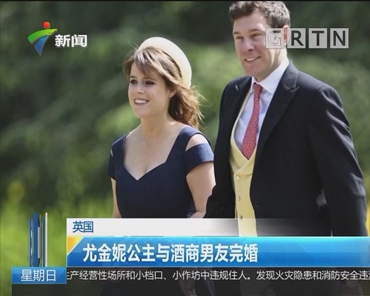 英国:尤金妮公主与酒商男友完婚
