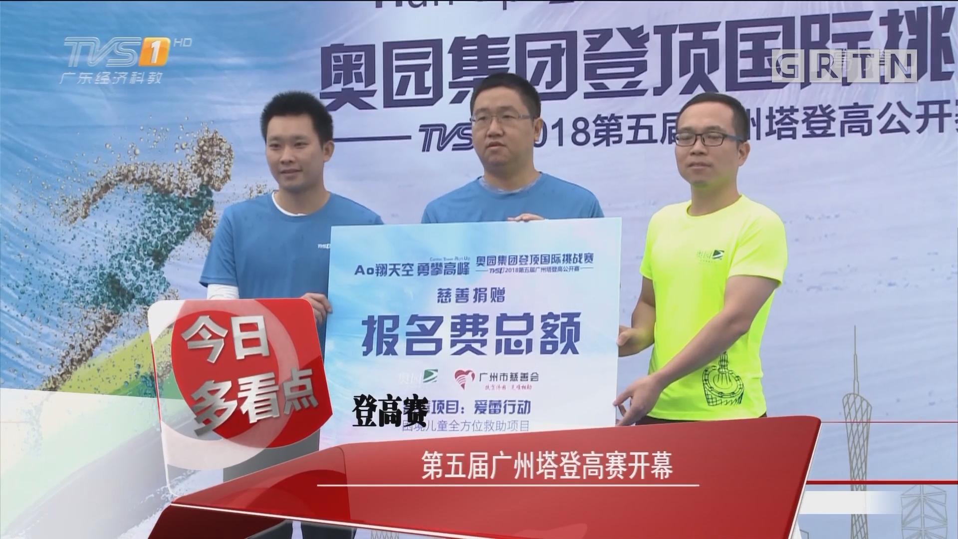 登高赛:第五届广州塔登高赛开幕