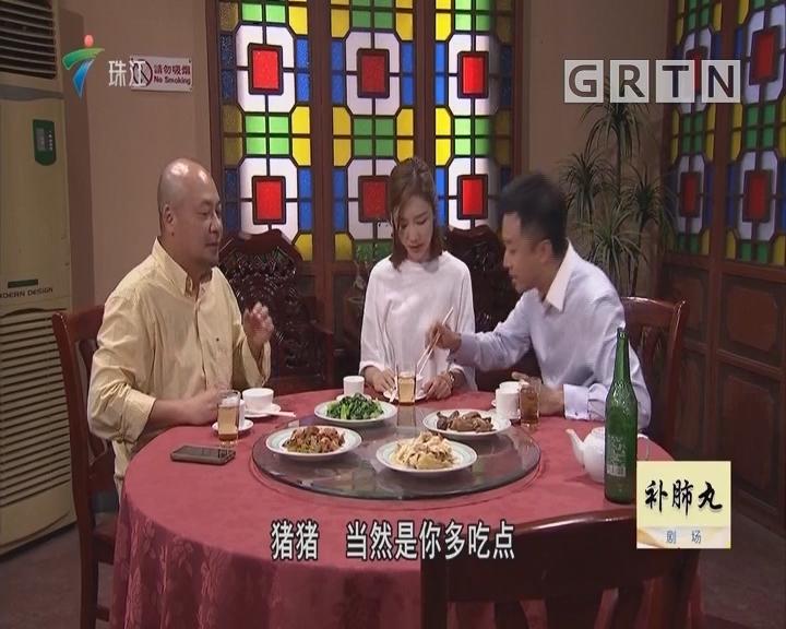 [2018-10-13]外来媳妇本地郎:极品茶叶(下)