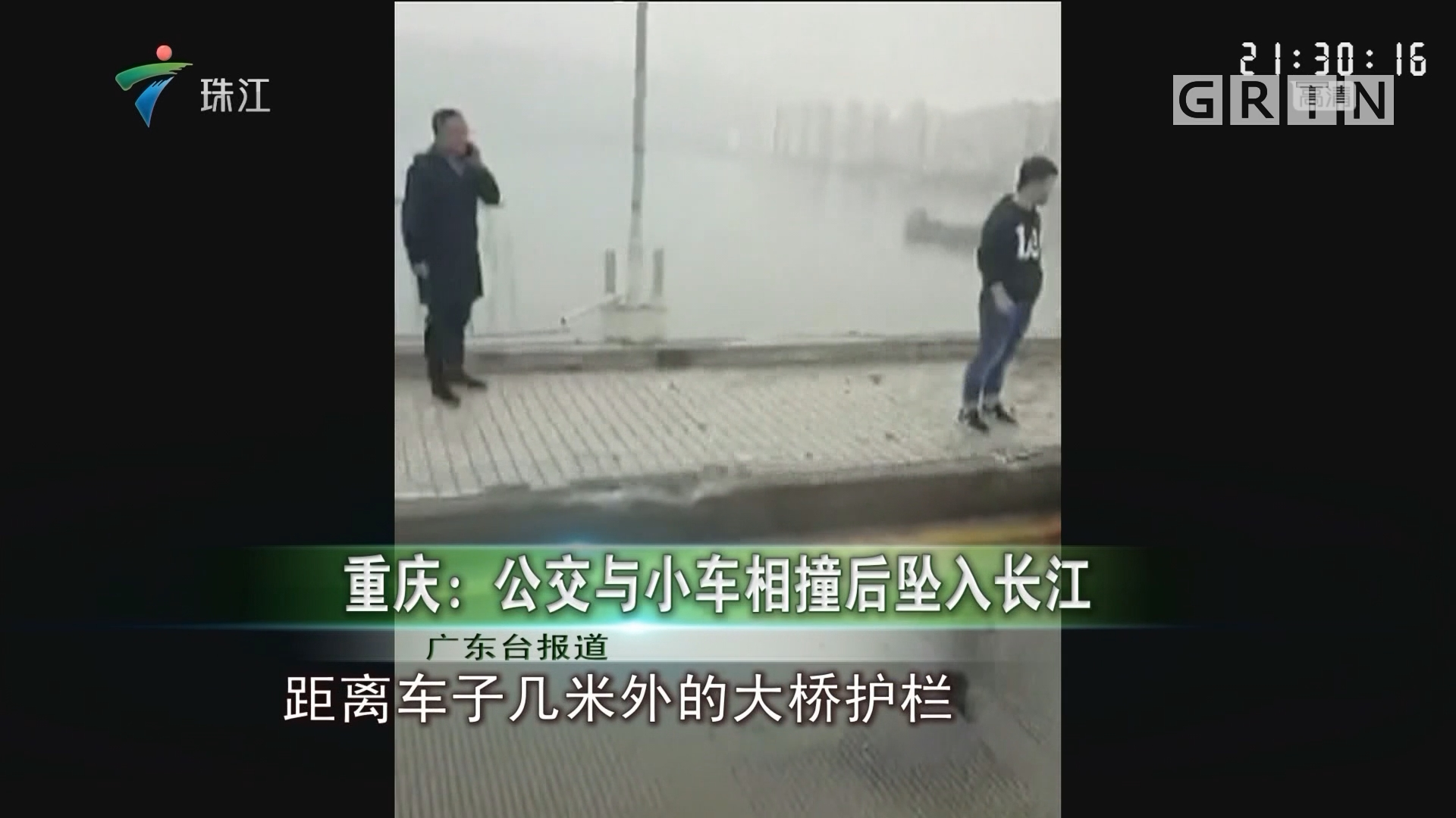 重庆:公交与小车相撞后坠入长江