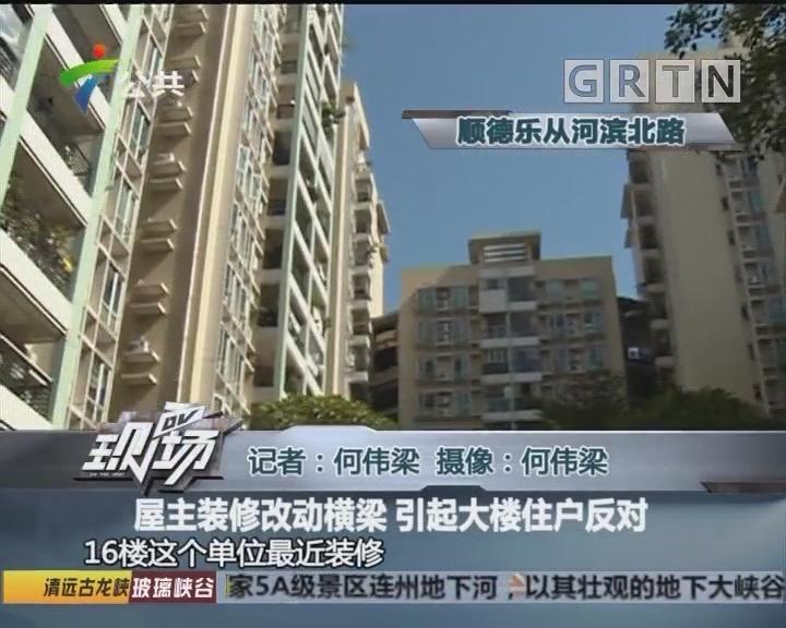 屋主装修改动横梁 引起大楼住户反对