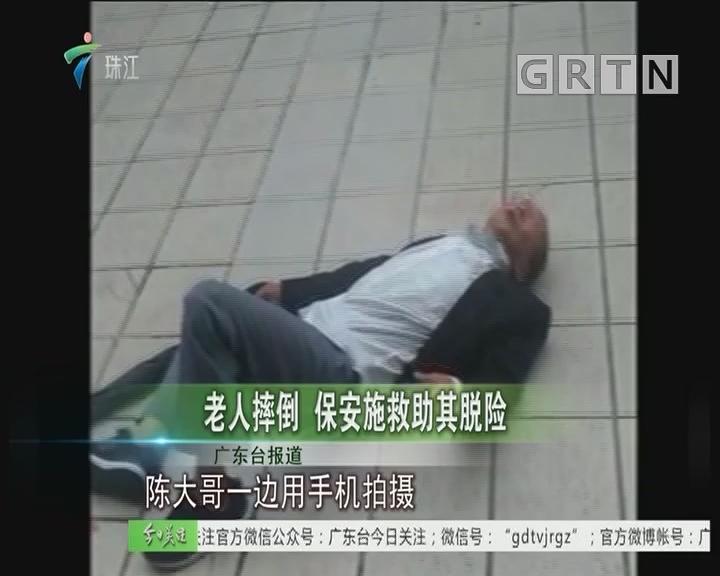 老人摔倒 保安施救助其脱险