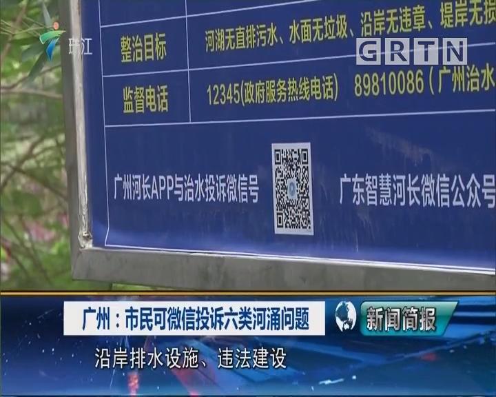 广州:市民可微信投诉六类河涌问题