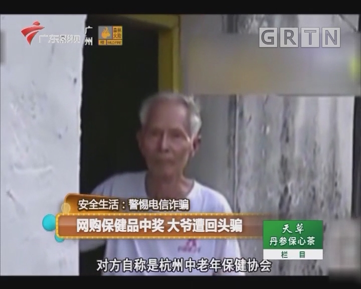 网购保健品中奖 大爷遭回头骗
