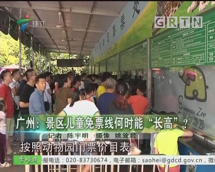 """广州:景区儿童免票线何时能""""长高""""?"""