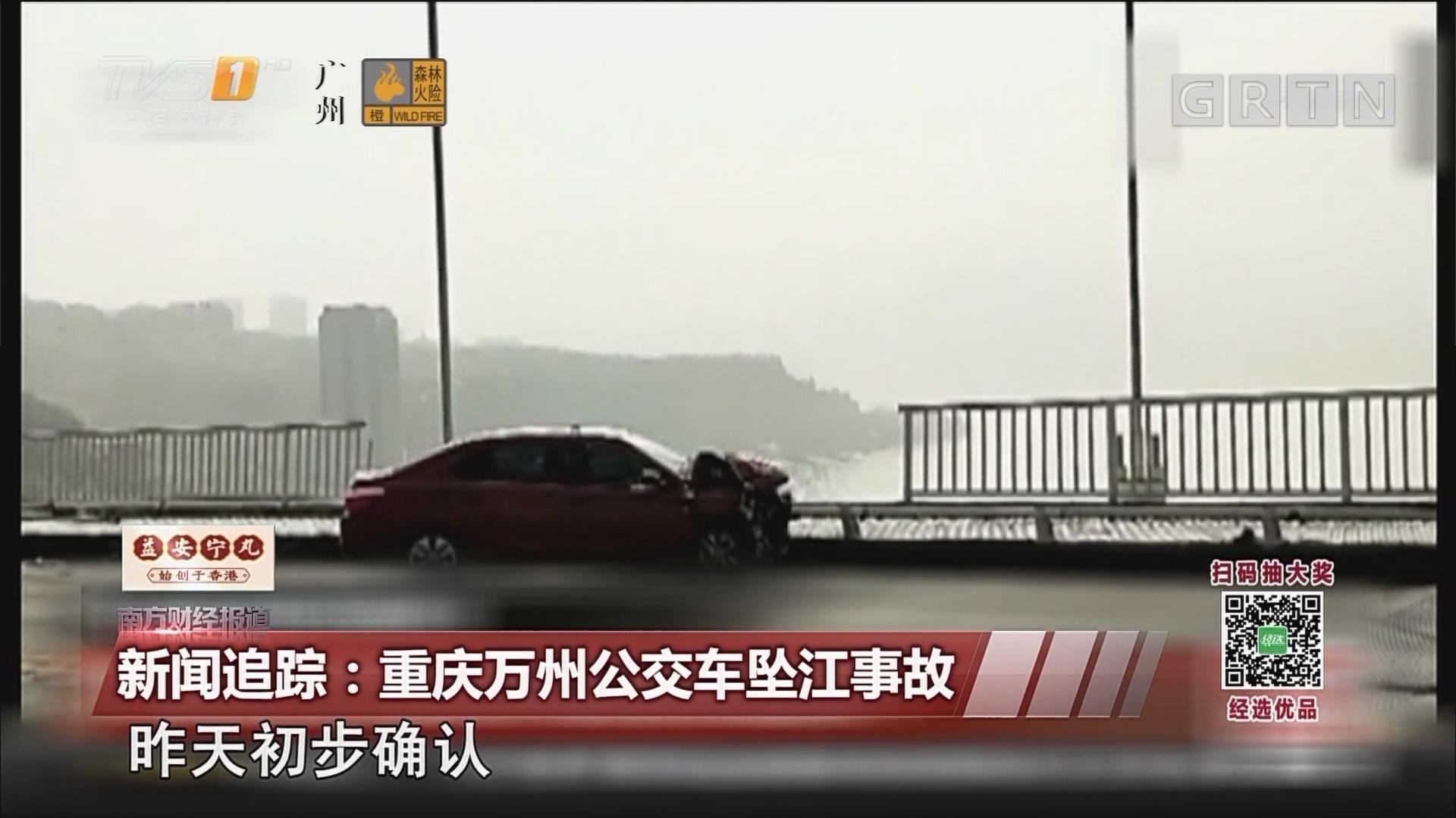 新闻追踪:重庆万州公交车坠江事故