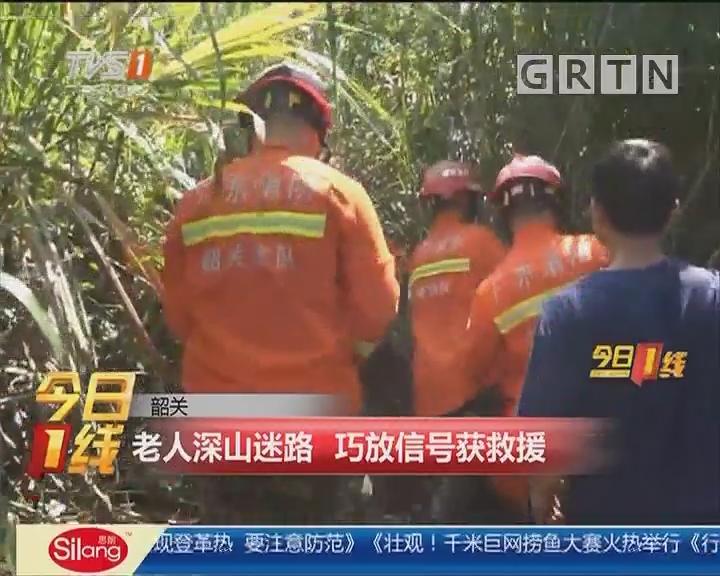 韶关:老人深山迷路 巧放信号获救援