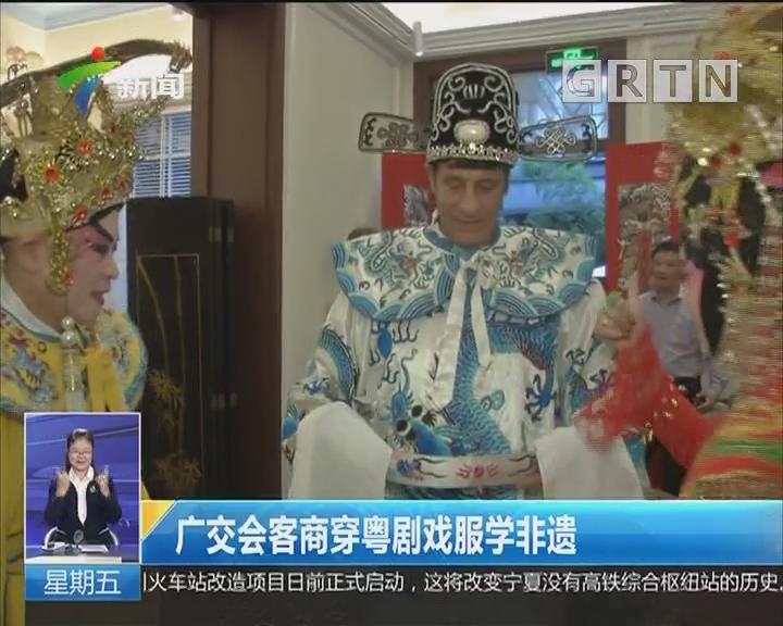 广交会客商穿粤剧戏服学非遗