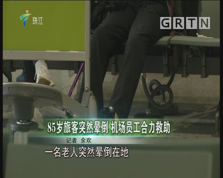 85岁旅客突然晕倒 机场员工合力救助