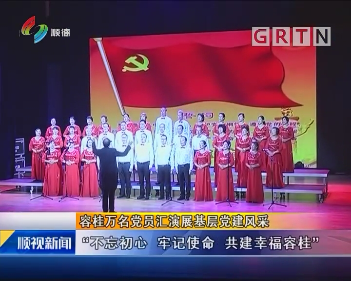 容桂万名党员汇演展基层党建风采