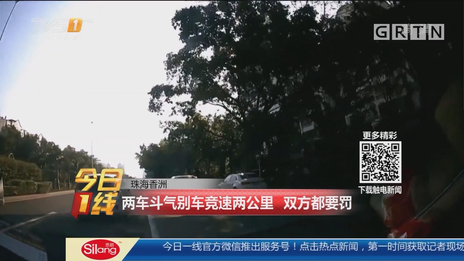 珠海香洲:两车斗气别车竞速两公里 双方都要罚